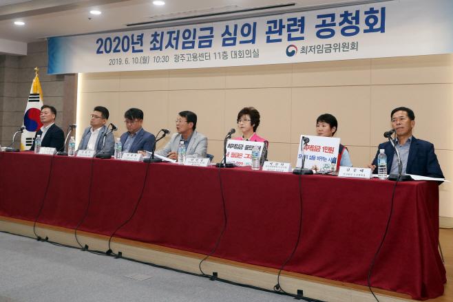 2020년 최저임금 광주 공청회<YONHAP NO-2795>
