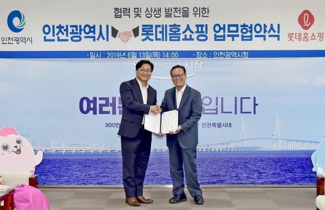 [보도사진1] 롯데홈쇼핑, 인천광역시와 상생 업무 협약식