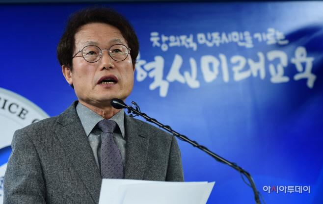 조희연 서울교육감, 한국유치원총연합회 설립허가