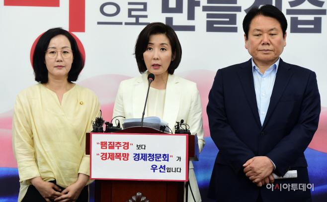 나경원 자유한국당 원내대표, 대국민 호소문 발표