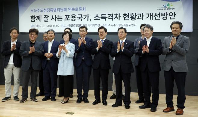소득주도성장특별위원회 토론회