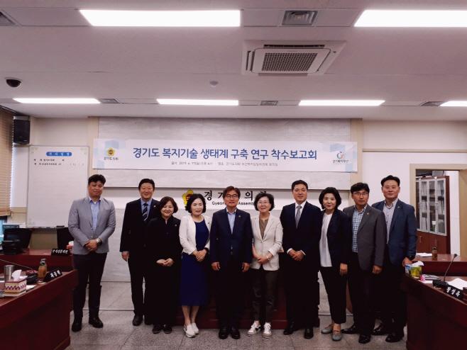 보건복지위원회, 정책연구용역 착수보고회 개최
