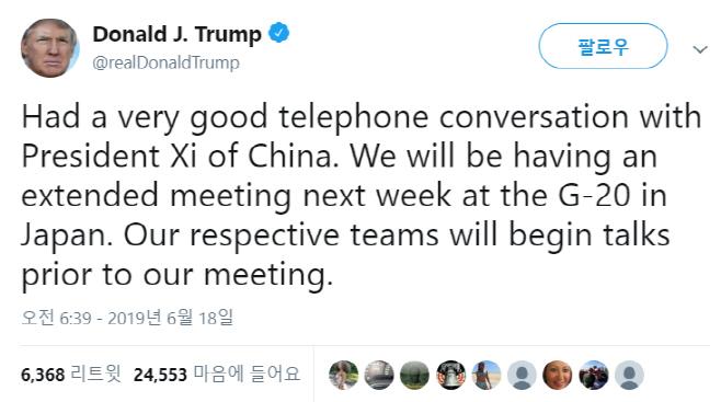 트럼프 트윗