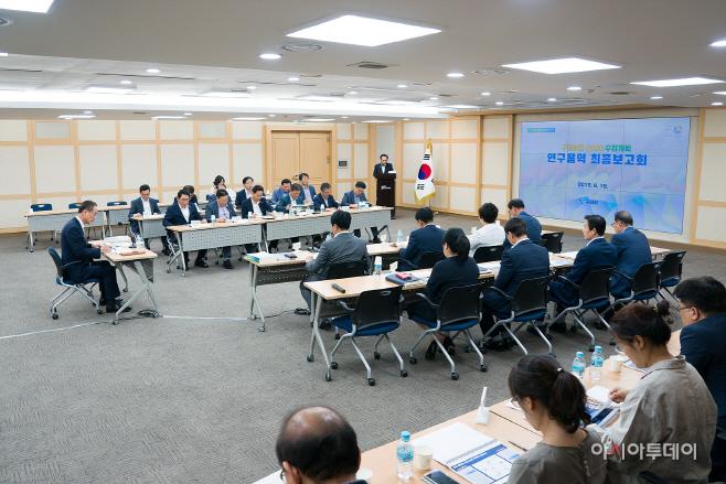 구미비전 2030수정계획 수립 최종보고회