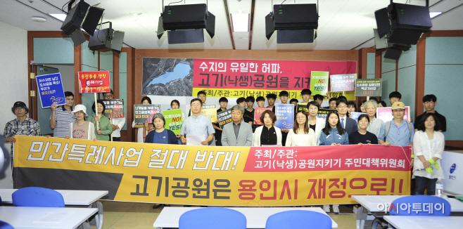 고기공원 기자회견