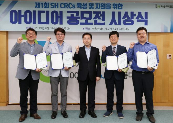 제1회 SH CRCs 육성 및 지원을 위한 아이디어 공모전 시상식