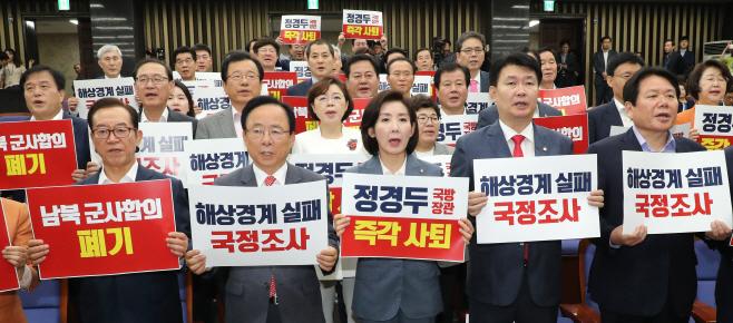 안보의원총회 열고 구호 외치는 한국당