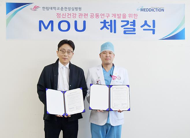 한림대춘천성심병원 메딕션 중독치료 솔루션 개발 업무협약식