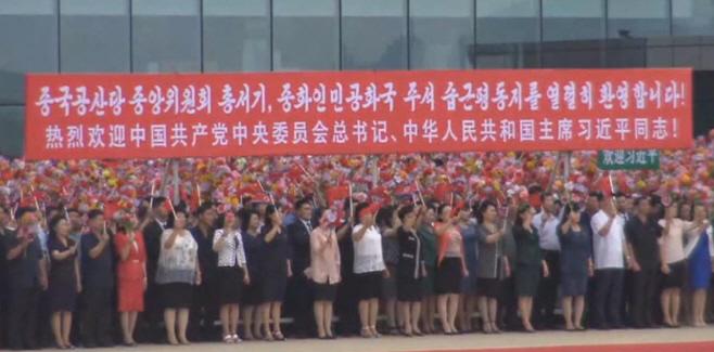 시진핑 중국 국가주석 환영 인파
