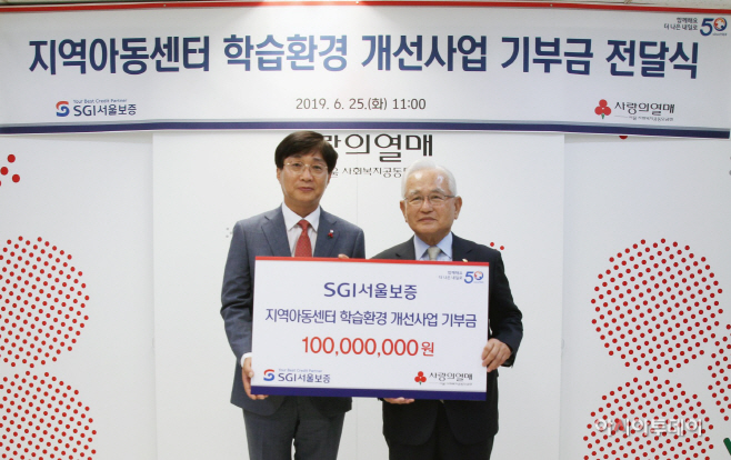 [SGI서울보증]_보도자료사진_서울시사랑의열매 기부금전달
