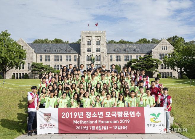[고려대]2019년모국방문연수_환영식