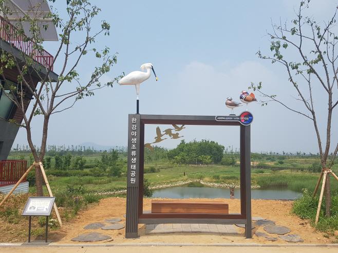 야생조류생태공원 포토존