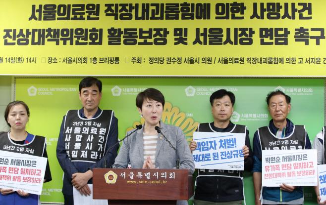'서울의료원 직장 내 괴롭힘에 의한 사망사건 진...