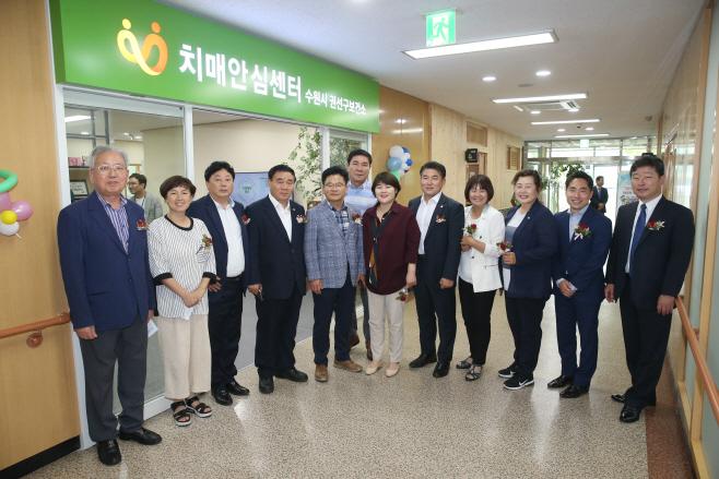 수원시의회  권선구 치매안심센터 개소 환영