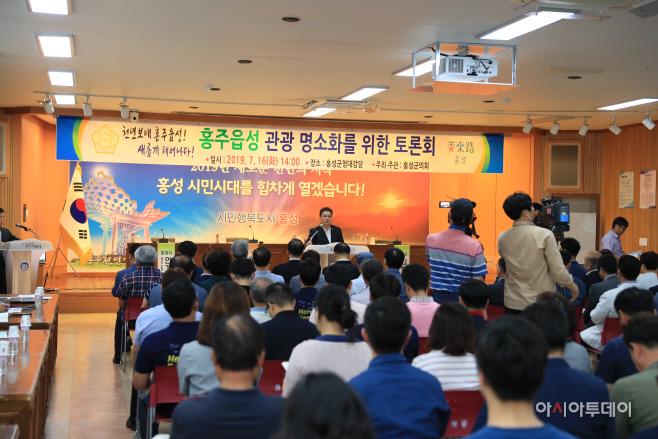 7.16. 홍주읍성 관광명소화를 위한 토론회 사진자료 (2)