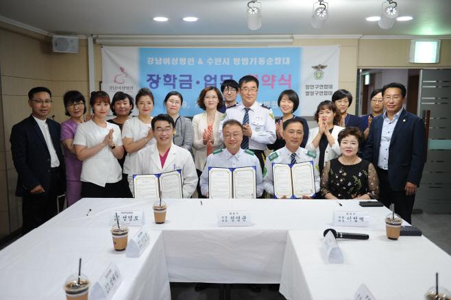 수원시 강남여성병원-방범기동순찰대 장학금 업무 협약