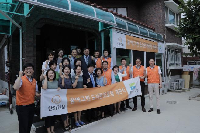 [한화건설] 대전에서 ′꿈에그린 도서관′ 개관