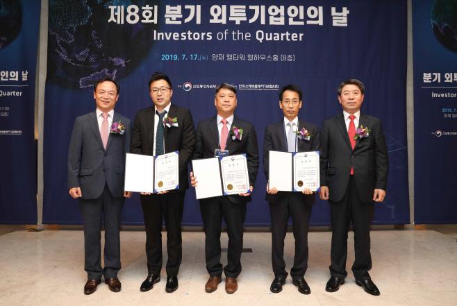 (19.07.17)제8회 분기 외투기업인의 날05