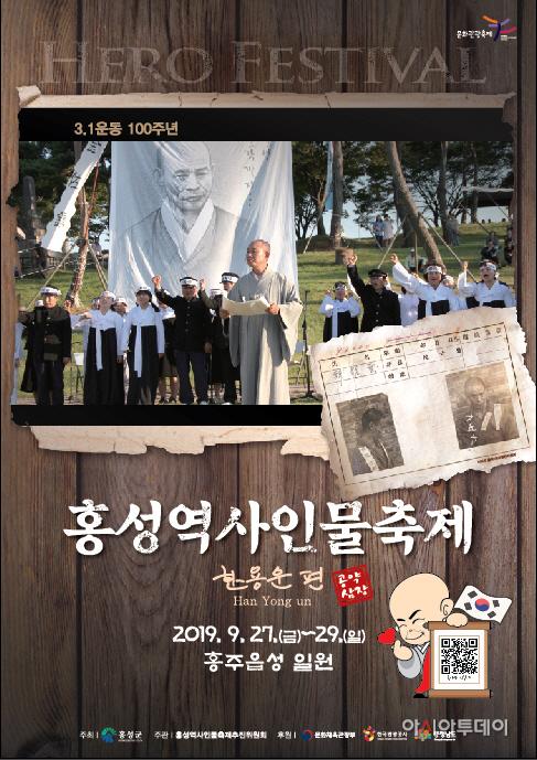 18일(홍성 피너클어워드 3관왕 달성_2019 역사인물축제 포스터)