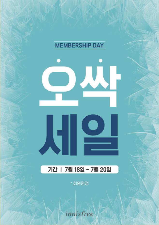 [이미지자료]이니스프리,7월 멤버십데이 진행_1