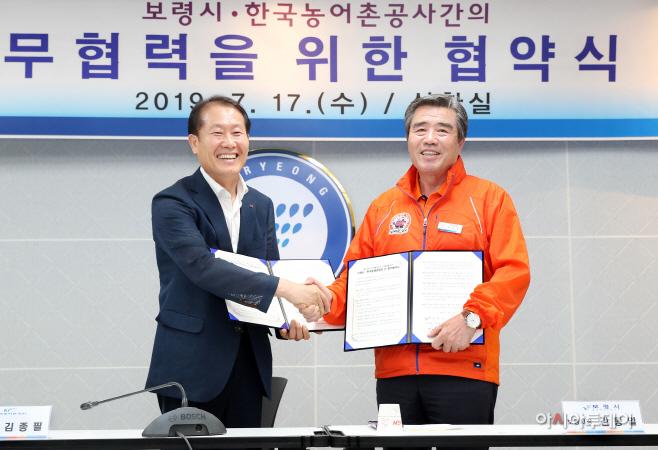 2-1.한국농어촌공사와 해양분야 업무 협약 체결