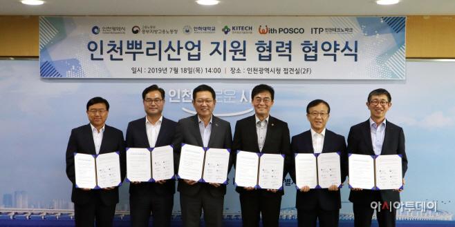 인천뿌리산업 지원 협력 협약식