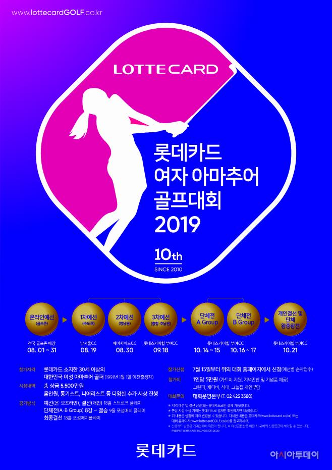 [롯데카드] 롯데카드, 제10회 여자 아마추어 골프대회 개최
