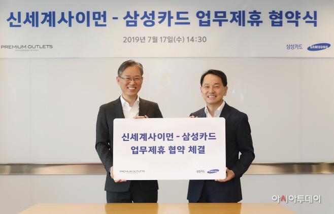삼성카드, 신세계사이먼과 마케팅 업무제휴 협약 (대표)
