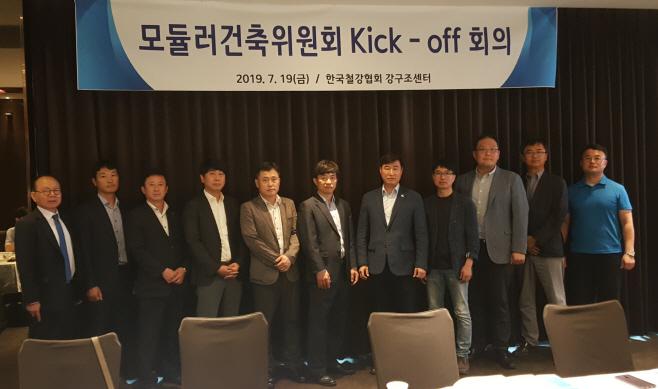 [사진] 모듈러건축위원회 kick off