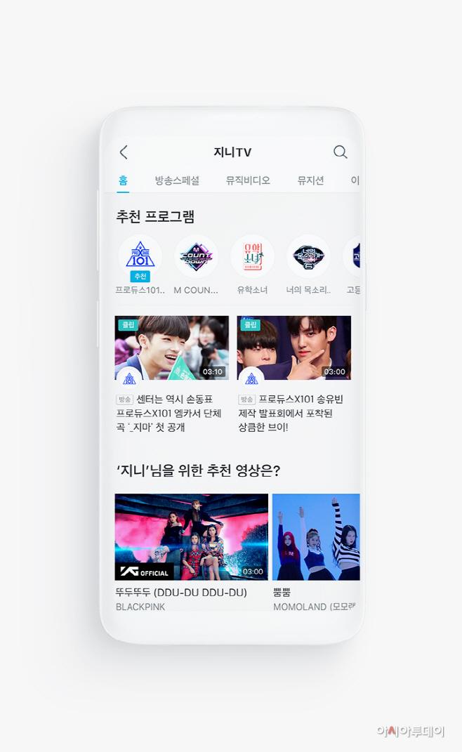 [지니뮤직 사진자료2] 앱 업데이트_지니TV 메인화면_20190719