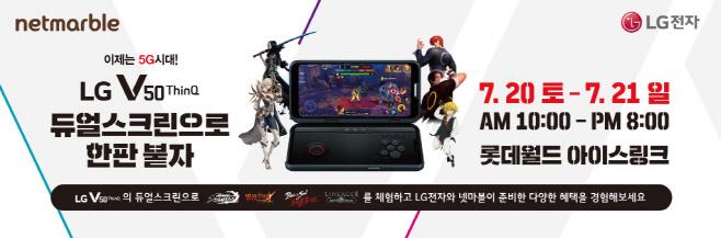 넷마블, LG V50 ThinQ 5G 게임 페스티벌에 인9
