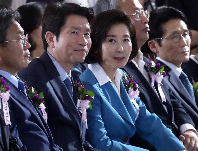 이인영-나경원 '제71주년 제헌절 기념식에서'