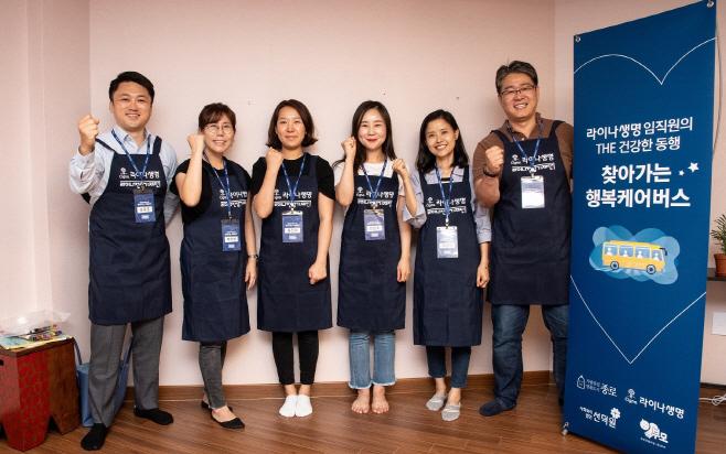 라이나생명_전 임직원 봉사활동 프로그램