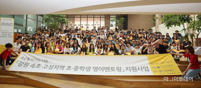 (보도사진)강원지역 초중학생 영어멘토링 개최