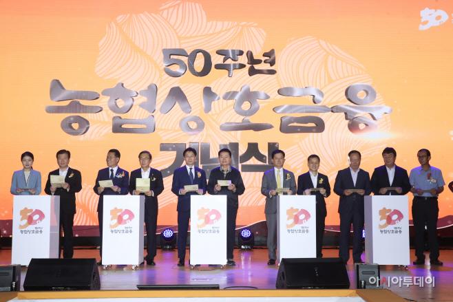 상호금융50주년기념식 사진 3