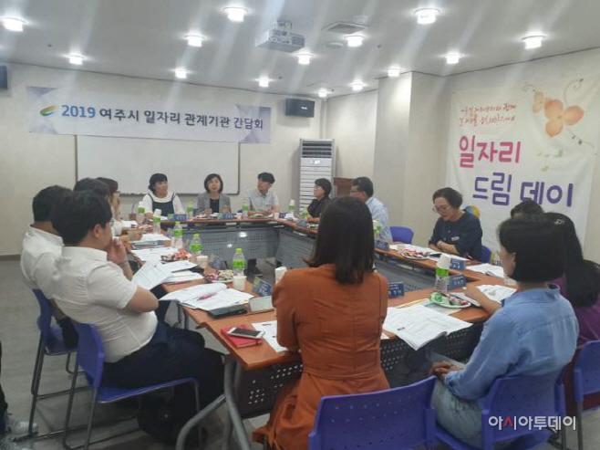 여주시, '3분기 일자리 관계기관 간담회' 개최