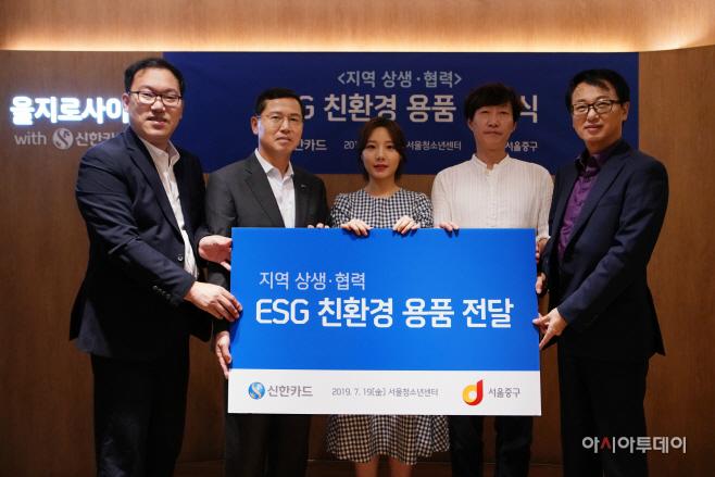 [신한카드_보도자료]ESG_친환경용품_전달식
