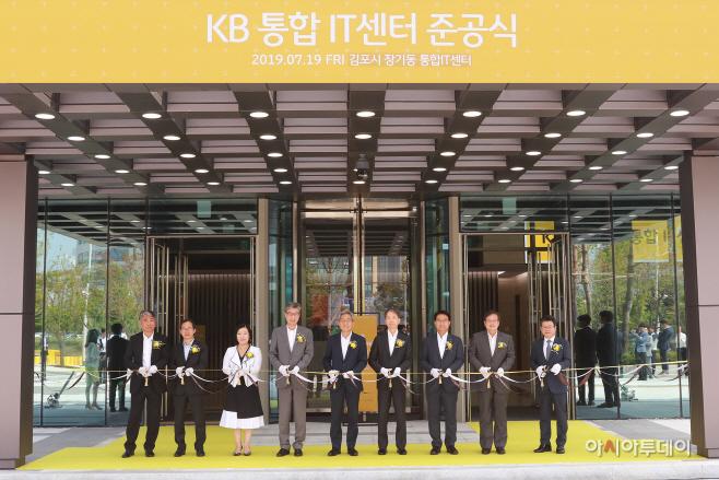 (보도사진1)KB 통합IT센터 준공식_테이프 커팅