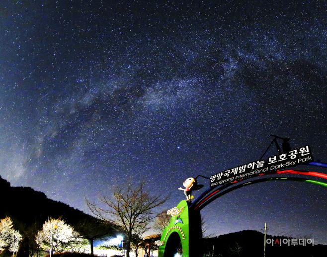 사본 -생태공감마당(영양 국제 밤하늘 보호공원)
