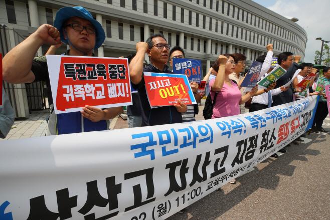 '상산고 자사고 지정 취소' 동의 촉구하는 전북 시민단체