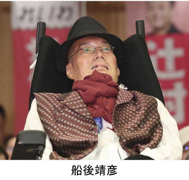 일본 루게릭병 환자, 국회 진출<YONHAP NO-1898>