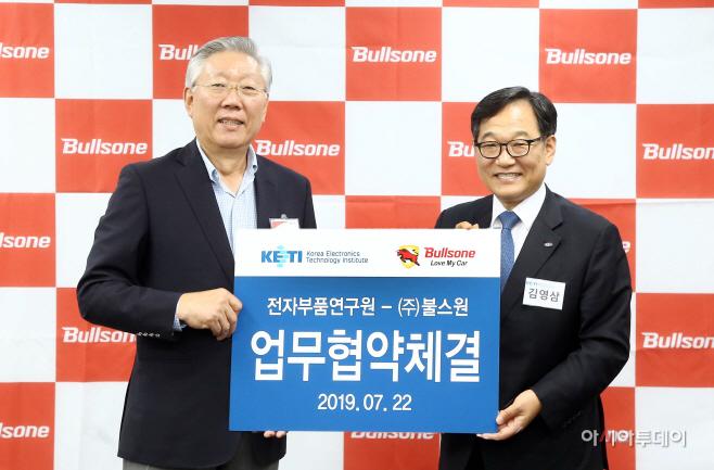[사진자료] 불스원-전자부품연구원 업무협약 체결 (2)