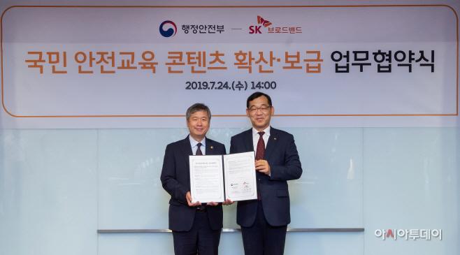 [사진]SKB-행정안전부 업무혁약 체결