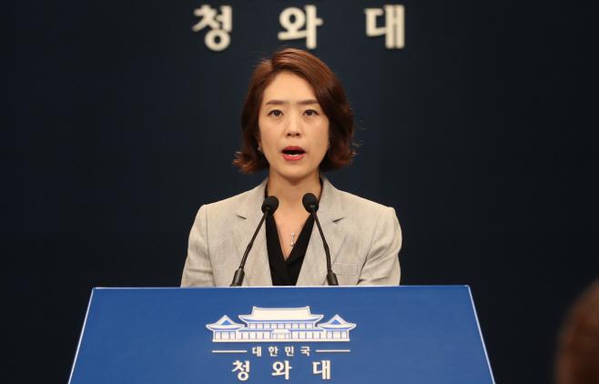 개각 발표하는 고민정 대변인<YONHAP NO-1771>