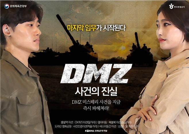 DMZ평화관광열차_미션투어_포스터_2