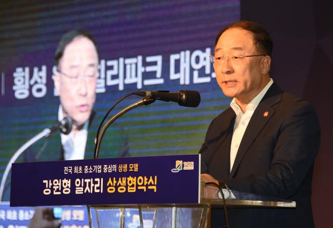 홍남기 강원형일자리 축사
