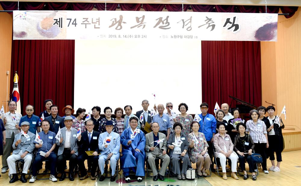 노원구, 제74주년 광복절 기념식 개최