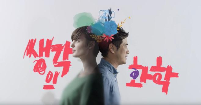 롯데케미칼 광고영상
