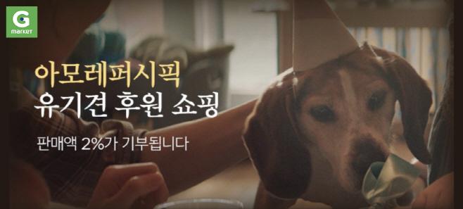 [이미지] G마켓, 아모레퍼시픽과 손잡고 유기동물 후원