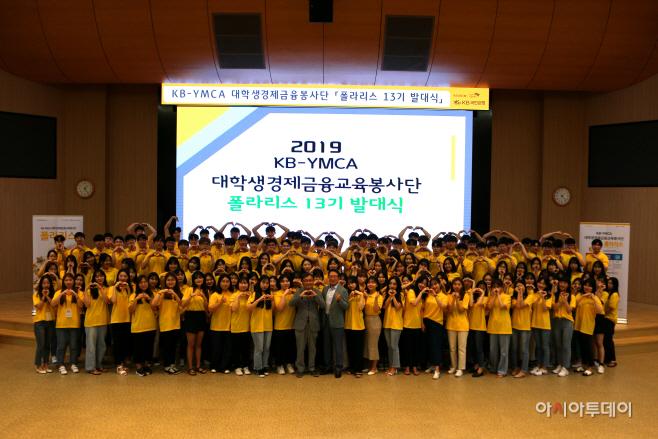 KB대학생 경제금융교육봉사단 13기 발대식 사진